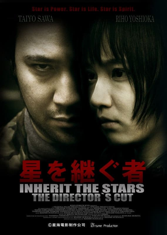 Inherit The Stars*