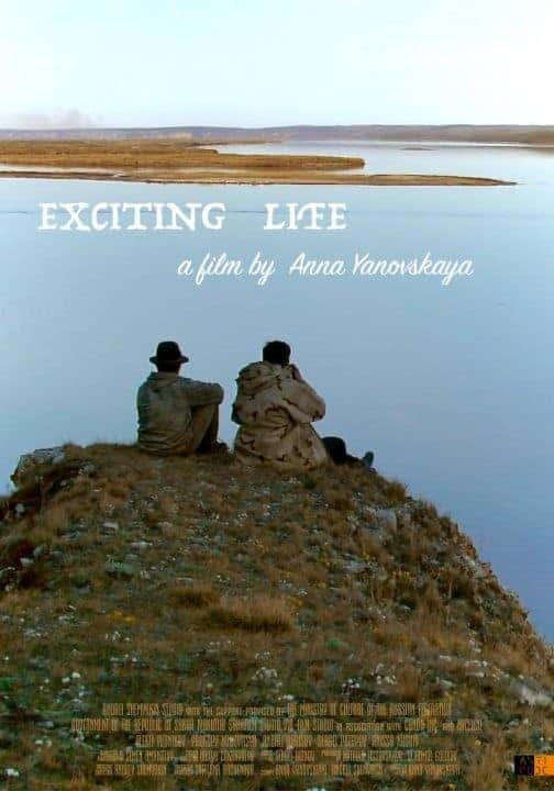 EXCITING LIFE (TRAILER)